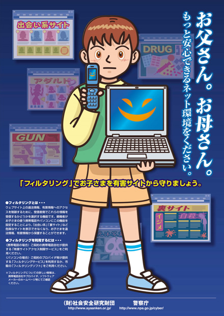 有害情報対策広報啓発ポスター