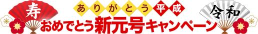 おめでとう新元号キャンペーン