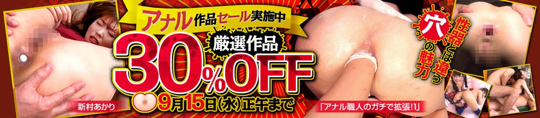 DUGA アナル作品セール 30%OFF キャンペーン
