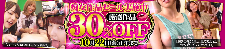 DUGA 痴女作品キャンペーン 30%OFF キャンペーン