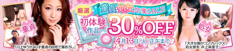DUGA 童貞・処女卒業SALE 30%OFF キャンペーン
