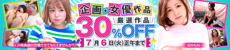DUGA 企画・女優作品セール 最大30%OFF キャンペーン