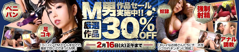 DUGA M男動画 3割引キャンペーン
