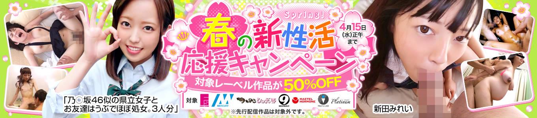 春の新性活応援~対象レーベル全作品50%OFFキャンペーン