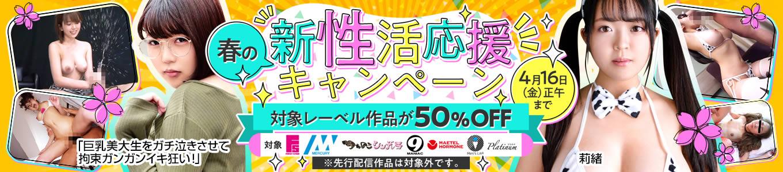 DUGA 新性活応援キャンペーン 50%OFF キャンペーン