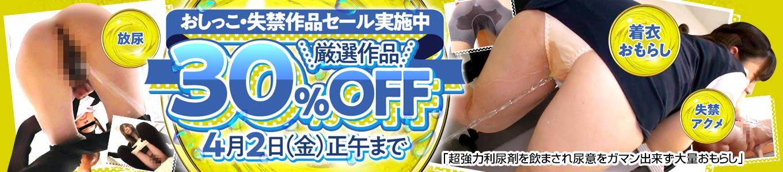 DUGA おしっこ・失禁作品セール 30%OFF キャンペーン