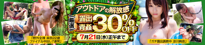 DUGA 露出・青姦作品セール 30%OFF キャンペーン