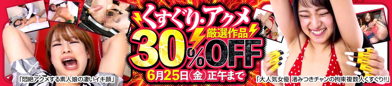 DUGA くすぐり・アクメ作品セール 最大30%OFF キャンペーン