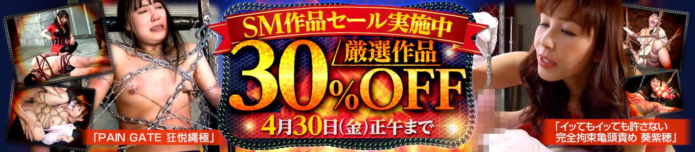 DUGA SM作品セール 30%OFF キャンペーン