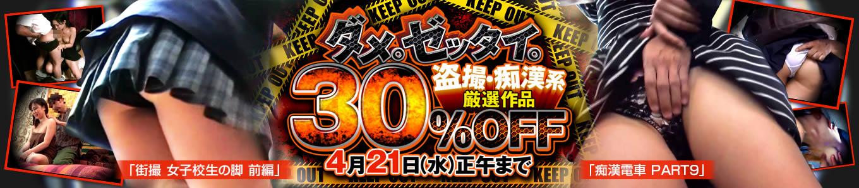 盗撮・痴漢系作品30%OFFセール
