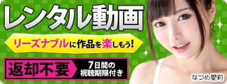 レンタル動画 7日間300円で視聴できる動画