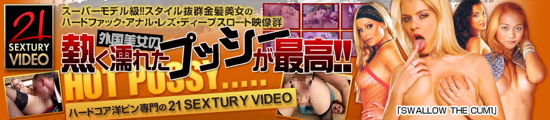 21SEXTURY VIDEO