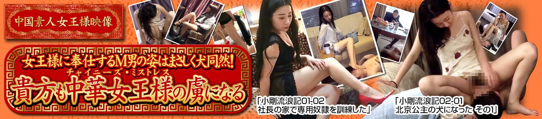 中国素人女王様映像