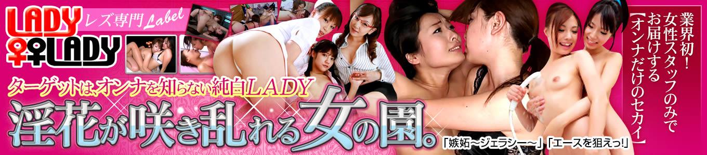 LADY×LADY