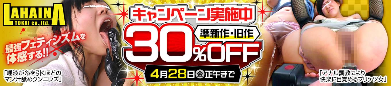 ラハイナ東海30%OFFキャンペーン