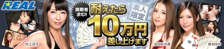 耐えたら10万円差し上げます
