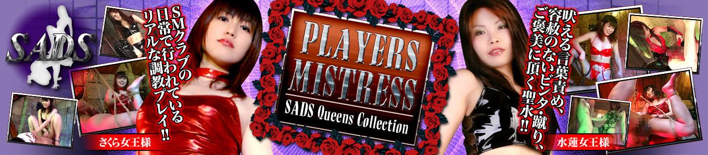 PLAYERS MISTRESS