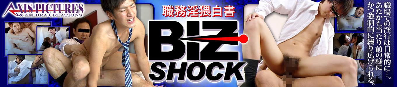 BIZ SHOCK