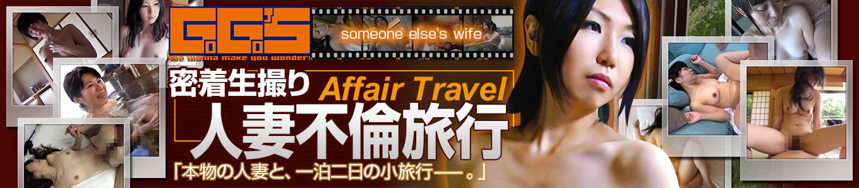 密着生撮り 人妻不倫旅行