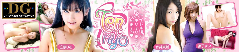 Ten-nyo(天女)