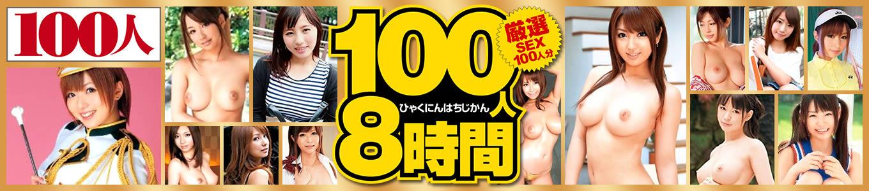 100人8時間(100人)