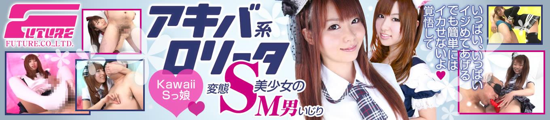 アキバ系ロリータ変態S美少女のM男いじり