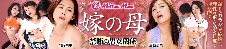 嫁の母(Mellow Moon)