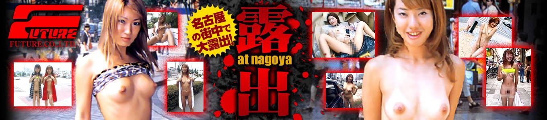 露出 at nagoya