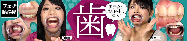 歯(Fetish Japan)