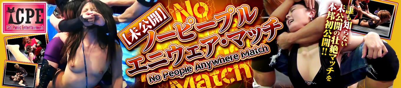【未公開】ノーピープル・エニウェア・マッチ