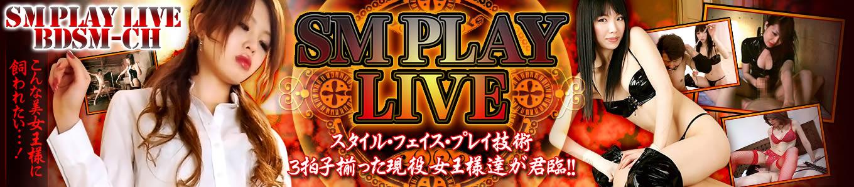 SM PLAY LIVE