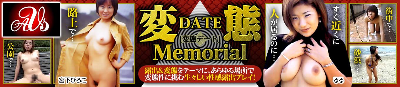 変態DATE Memorial