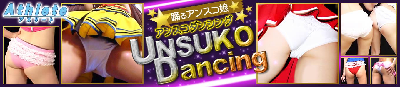 UNSUKO Dancing アンスコダンシング