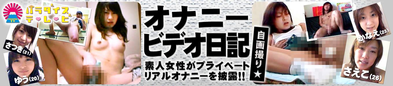 オナニービデオ日記