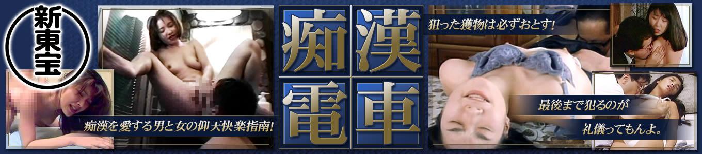 痴漢電車(新東宝)
