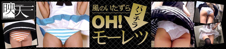 OH!モーレツ(映天)