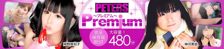 Premium(ピーターズ)